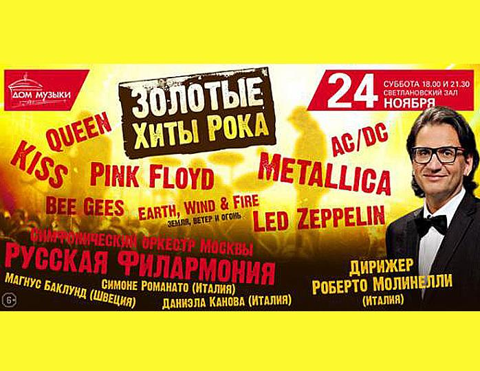 Золотые хиты рока  Pink Floyd, Kiss, Queen, Metallica, Led Zeppelin, AC/DC